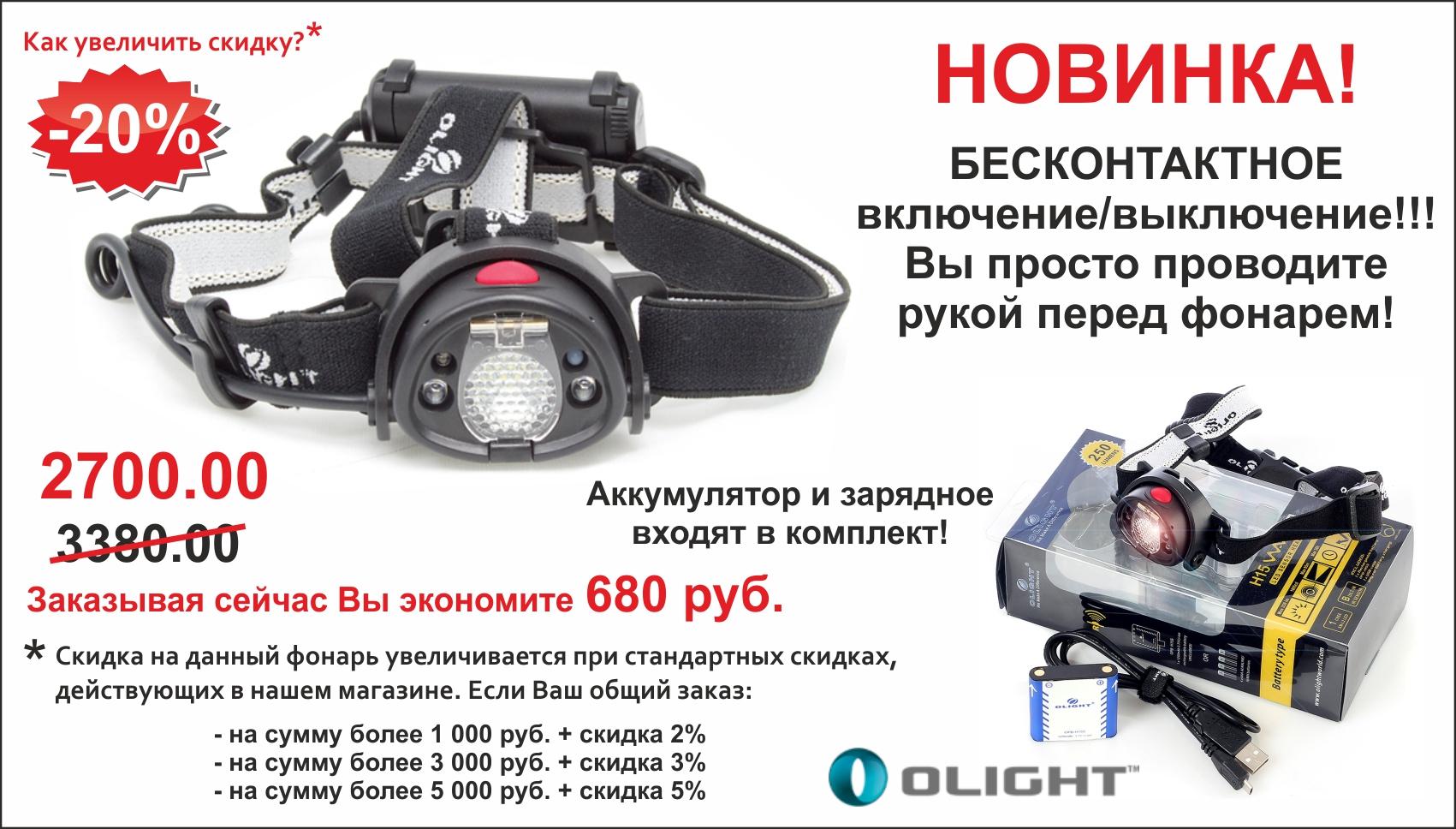 новость Olight H15S