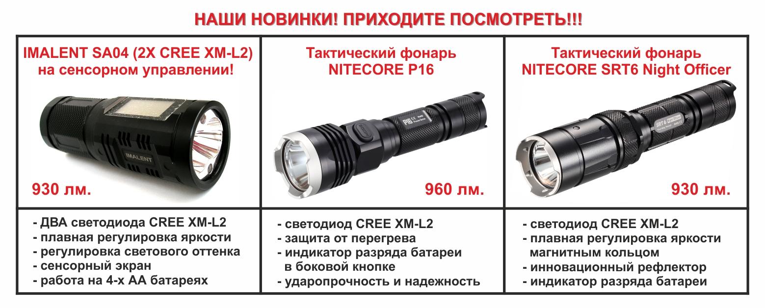 Новые фирменные фонари