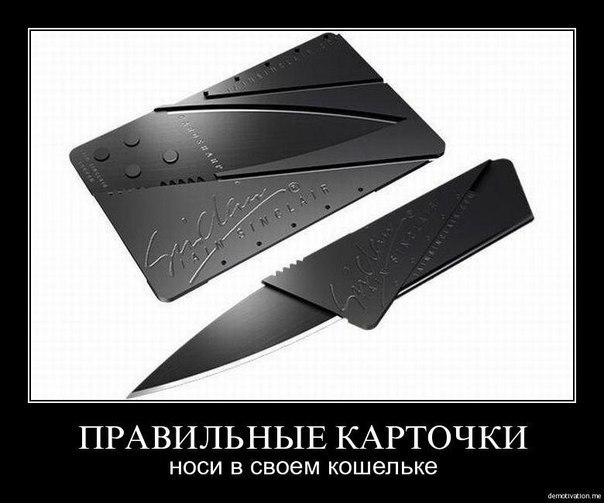 Нож-кредитка в ПОДАРОК!