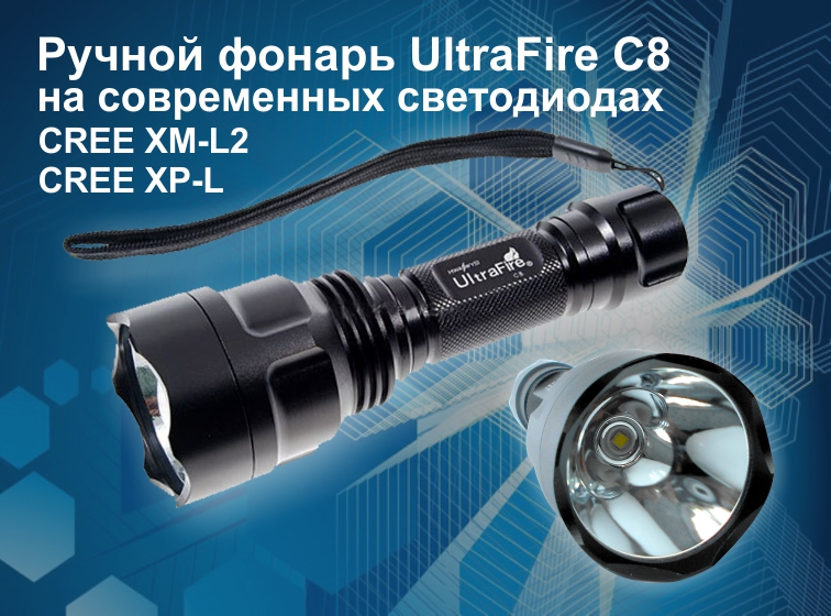 UltraFire_C8