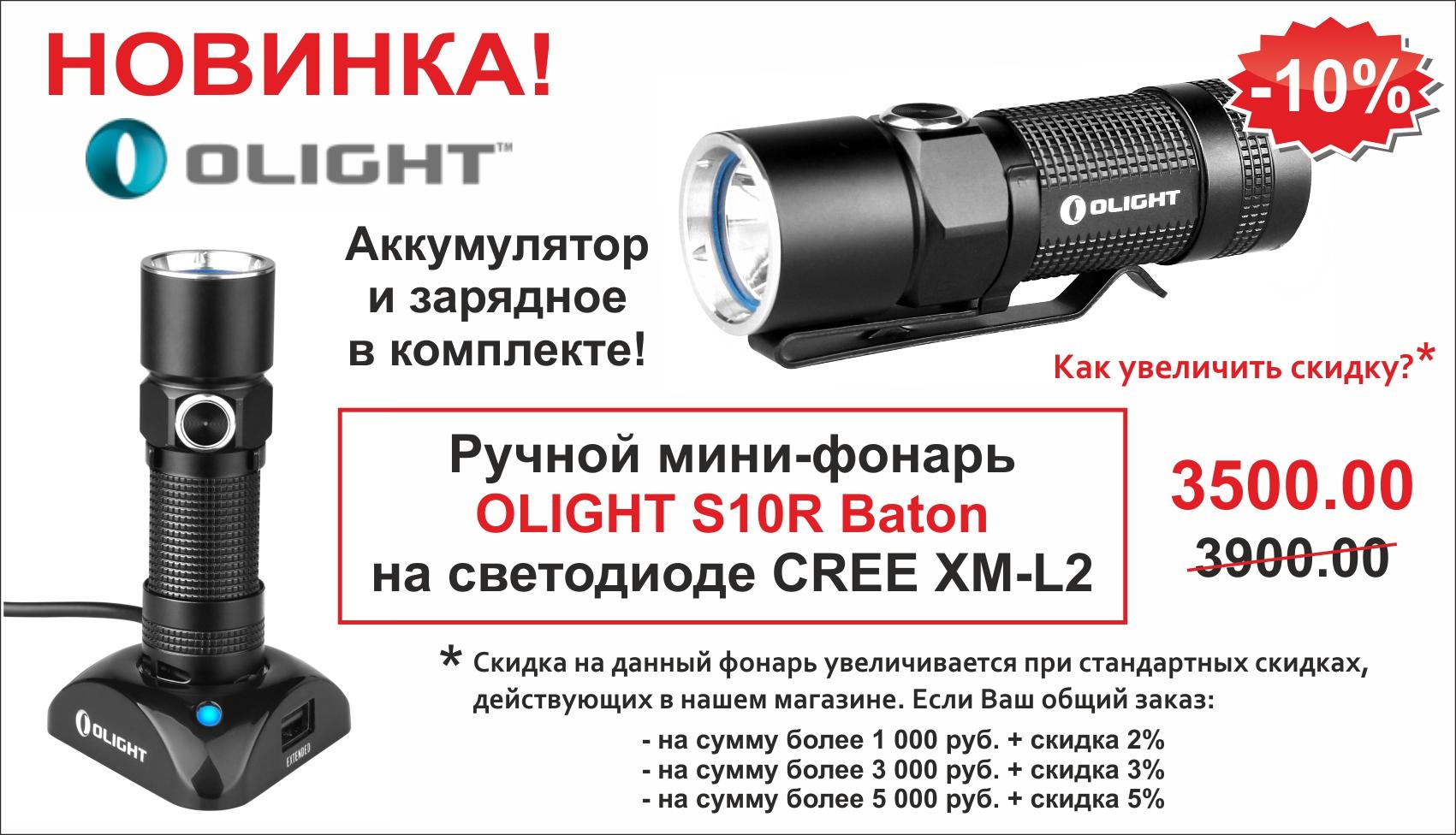 Ручной фирменный мини-фонарь OLIGHT S10R Baton, скидка
